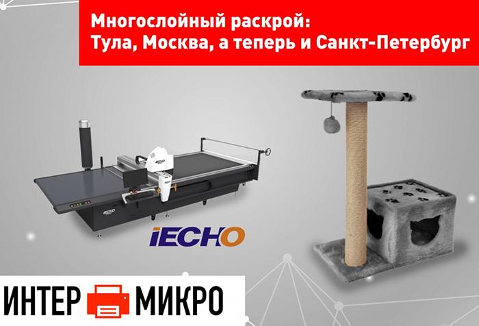 【Cas de coopération concessionnaire】 INTERMICRO. Russie