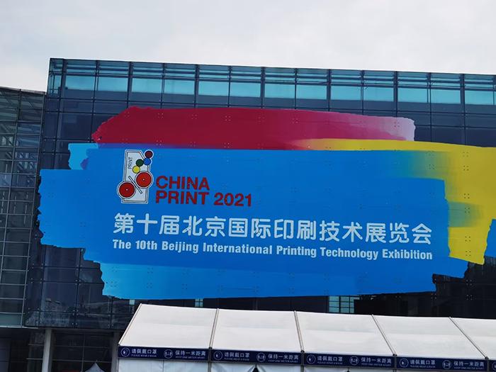 IECHO à CHINA PRINT 2021
